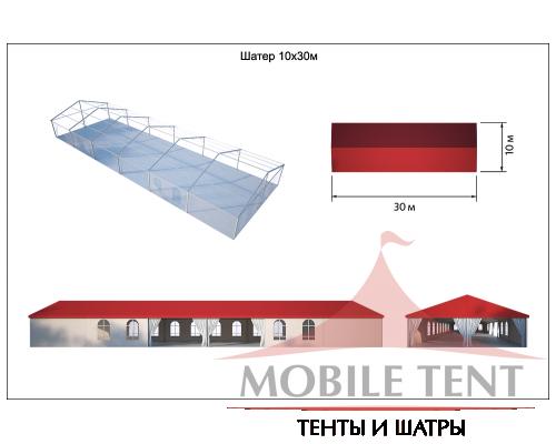 Классический шатёр 10х30 Схема 5