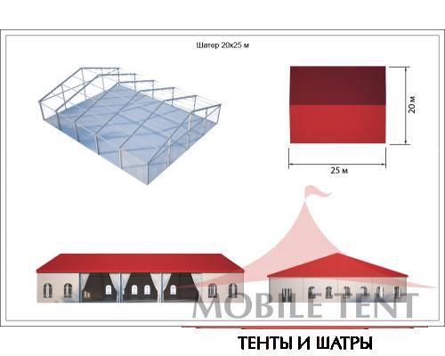 Классический шатёр 20х25 Схема 5