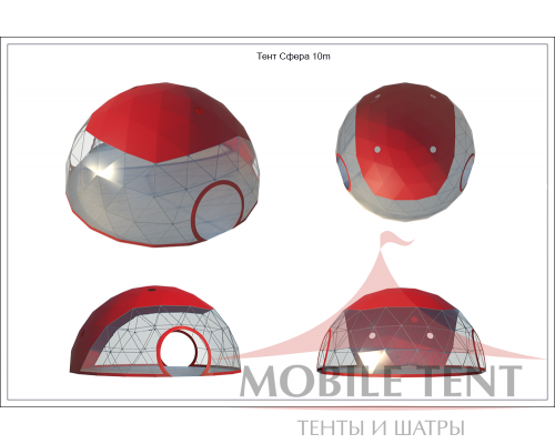 Сферический шатер диаметр 10 м Схема 4