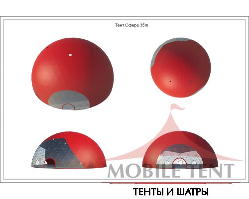 Сферический шатер диаметр 35 м Схема 5