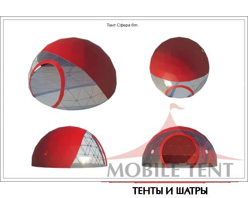 Сферический шатер диаметр 6 м Схема 4