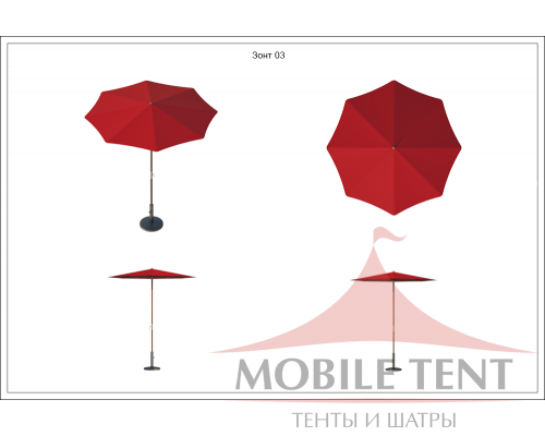 Зонт Standart диаметр 3 Схема 1