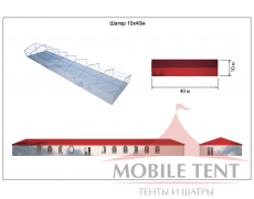 Классический шатёр 10х40 Схема 5
