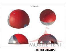 Сферический шатер диаметр 20 м Схема 5
